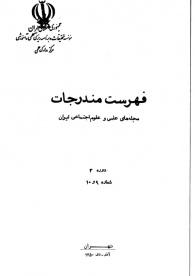 فهرست مندرجات مجلههای علمی و علوم اجتماعی ایران، دوره 3، شماره 9 و 10، آذر و دی 1350
