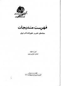 فهرست مندرجات مجلههای علمی و علوم اجتماعی ایران، دوره سوم، شماره اول و دوم، فروردین و اردیبهشت 1350