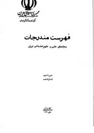 فهرست مندرجات مجلههای علمی و علوم اجتماعی ایران، دوره دوم، شماره دهم، دی 1349