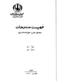 فهرست مندرجات مجلههای علمی و علوم اجتماعی ایران، دوره دوم، شماره اول، فروردین 1349