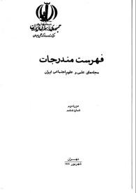 فهرست مندرجات مجلههای علمی و علوم اجتماعی ایران، دوره دوم، شماره ششم، شهریور 1349