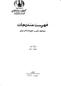 فهرست مندرجات مجلههای علمی و علوم اجتماعی ایران، دوره دوم، شماره سوم، خرداد 1349