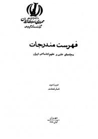 فهرست مندرجات مجلههای علمی و علوم اجتماعی ایران، دوره دوم، شماره هشتم، آبان 1349