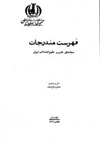 فهرست مندرجات مجلههای علمی و علوم اجتماعی ایران، دوره دوم، شماره یازدهم، بهمن 1349