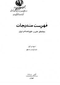 فهرست مندرجات مجلههای علمی و علوم اجتماعی ایران، دوره اول، شماره سوم، آبان 1348