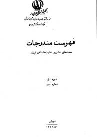 فهرست مندرجات مجلههای علمی و علوم اجتماعی ایران، دوره اول، شماره دوم، مهر 1348