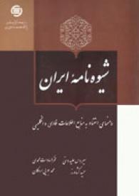 شیوهنامه ایران: راهنمای استناد به منابع اطلاعات فارسی و انگلیسی