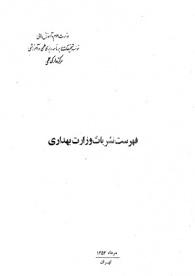 فهرست نشریات وزارت بهداری