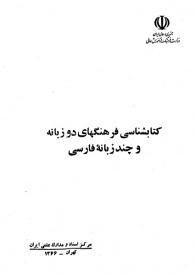 کتابشناسی فرهنگهای دوزبانه و چندزبانه فارسی