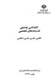 کتابشناسی توصیفی لغتنامههای تخصصی انگلیسیـ فارسی، فارسیـ انگلیسی