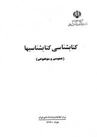 کتابشناسی کتابشناسیها -عمومی و موضوعی