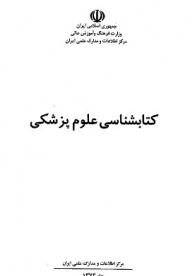 کتابشناسی علوم پزشکی