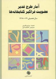 آمار طرح غدیر عضویت فراگیر کتابخانهها سال تحصیلی 79-1378