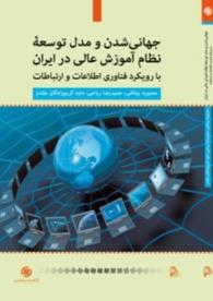 جهانی شدن و مدل توسعه نظام آموزش عالی در ایران با رویکرد فناوری اطلاعات و ارتباطات