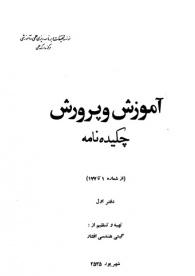 آموزش و پرورش: چکیدهنامه (از شماره 1 تا 177)