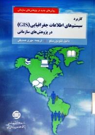 کاربرد سیستمهای اطلاعات جغرافیایی در پژوهشهای سازمانی