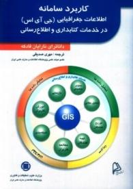 کاربرد سامانهء اطلاعات جغرافیایی در خدمات کتابداری و اطلاعرسانی