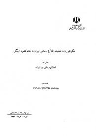 نگرشی در وضعیت اطلاعرسانی ایران و چند کشور دیگر