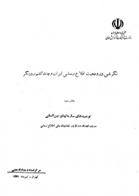 نگرشی در وضعیت اطلاعرسانی ایران و چند کشور دیگر، بخش سوم، توصیههای سازمانهای بینالمللی در باب اهداف و وظایف نظامهای ملی اطلاع رسانی