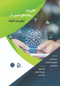 چالشها و رویکردهای امنیتی در اینترنت اشیا