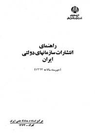 راهنمای انتشارات سازمانهای دولتی ایران (فهرست سالانه 1363)