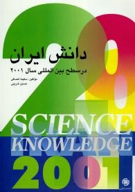دانش ایران در سطح بینالمللی سال 2001