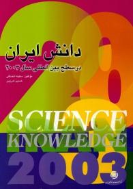 دانش ایران در سطح بینالمللی سال ۲۰۰۳