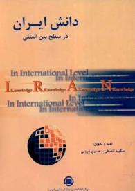 دانش ایران در سطح بینالمللی