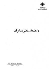 راهنمای ناشران ایران