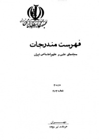 فهرست مندرجات مجلههای علمی و علوم اجتماعی ایران، دوره 3، شماره 3 و 4، خرداد و تیر 1350