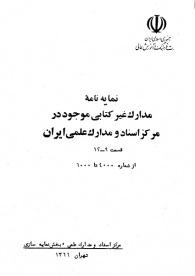 نمایهنامه مدارک غیر کتابی موجود در مرکز اسناد و مدارک علمی ایران، قسمت 9-12: از شماره 4000 تا 6000
