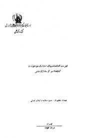 فهرست کتابشناسیهای ادواری موجود در کتابخانه مرکز مدارک علمی