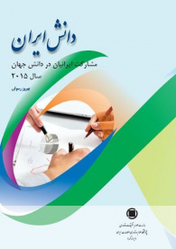 دانش ایران : مشارکت ایرانیان در دانش جهان سال ۲۰۱۵