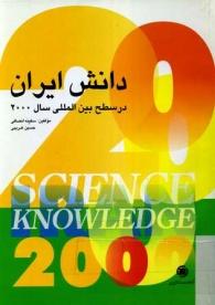 دانش ایران در سطح بینالمللی سال 2000