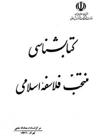 کتابشناسی منتخب فلاسفه اسلامی