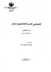 کتابشناسی کتاب و کتابداری در ایران، به زبان انگلیسی، سده نوزدهم و بیستم