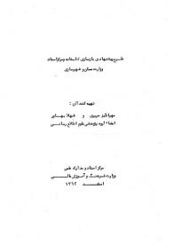 طرح پیشنهادی بازسازی کتابخانه و مرکز اسناد وزارت مسکن و شهرسازی