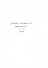 لیست موضوعی نشریات ادواری موجود در مرکز مدارک علمی (1980-1979)، (لاتین)