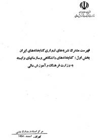 فهرست مشترک نشریه های ادواری کتابخانه های ایران، بخش اول، کتابخانه های دانشگاهی و سازمانهای وابسته به وزارت فرهنگ