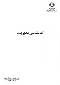 کتابشناسی مدیریت