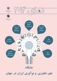 نمای 2014: جایگاه علم، فناوری، و نوآوری ایران در جهان