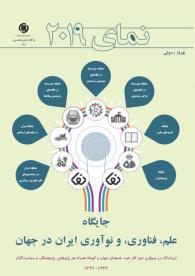 نمای 2019: جایگاه علم، فناوری، و نوآوری ایران در جهان