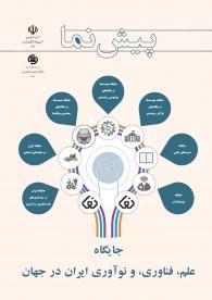 پیشنما: جایگاه علم، فناوری، و نوآوری ایران در جهان (توصیف شاخصها و روند سالانه آنها تا ۲۰۱۵)