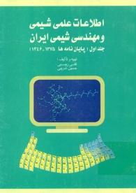 اطلاعات علمی شیمی و مهندسی ایران