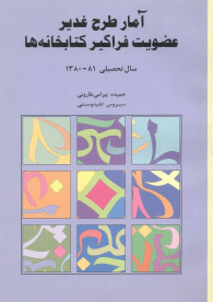 آمار طرح غدیر عضویت فراگیر کتابخانهها سال تحصیلی 81-1380