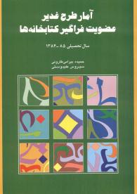 آمار طرح غدیر عضویت فراگیر کتابخانهها سال تحصیلی 85-1384