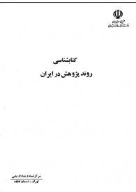 کتابشناسی روند پژوهش در ایران