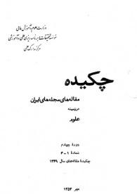 چکیده مقالههای مجلههای ایران در زمینه علوم دوره چهارم شماره 1-4: چکیده مقالههای سال 1349