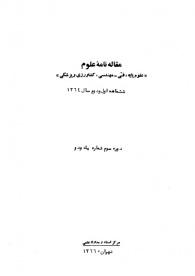 مقالهنامه علوم: علومپایه، فنی- مهندسی، کشاورزی و پزشکی، ششماهه اول و دوم 1364، دوره سوم، شماره یک و دو