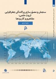 سنجش و مصورسازی پراکندگی جغرافیایی ثروت علمی: مفاهیم و کاربردها